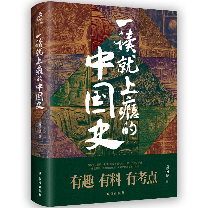 """一读就上瘾的中国史 爆款历史大号""""温乎""""首部作品集。从权力、战争、豪门、贸易讲到人文、土地、气候、环境。全书贯通2295个历史知识点,标注152处典籍出处,帮助读者把零散的知识点串联起来。诗词大V少年怒马作序推荐"""