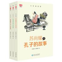 """少年读圣贤 苏尚耀讲孔子、孟子、王阳明的故事(全彩3册)与林海音齐名的童书作家、莫言誉为""""台湾最有天分作家""""张大春的写作"""