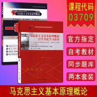 备考2020 自考 03709 3709 马克思主义基本原理概论 自考教材+一考通题库 2本套装