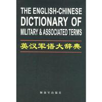 【二手旧书8成新】英汉军语大辞典 《英汉军语大辞典》编纂委员会 9787506550147