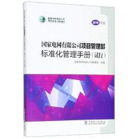 *电网有限公司项目管理部标准化管理手册(试行)2018年版