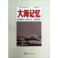 【二手旧书8成新】海洋人物丛书1 大海记忆:新中国60年十大海洋人物、十大海洋事件 《新中国60年十大海洋人物,十大海