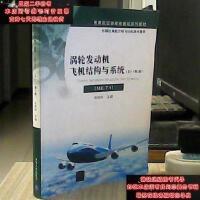 【二手旧书9成新】涡轮发动机飞机结构与系统(ME-TA)(上)(第2版)/民用航空器维9787302461555
