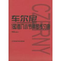 车尔尼 160首八小节钢琴练习曲 作品821(奥)车尔尼(Czerny,K.) 曲9787103014332人民音乐出