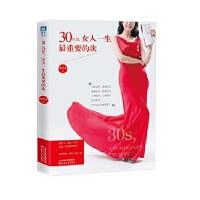 【二手书9成新】 30几岁,女人一生重要的坎 南小乐 天津人民出版社 9787201105833