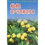 枇杷高产优质栽培技术