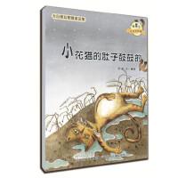 大自然幻想微童话集:小花猫的肚子鼓鼓的(微童话注音美绘版)(充满大幻想的名家故事,海量精美绝伦的图画)