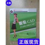【二手旧书9成新】服装CAD /叶菁、罗芳 北京邮电大学出版社9787563525997