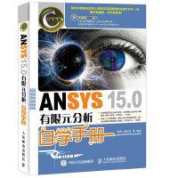 【二手旧书8成新】ANSYS 15 0有限元分析自学手册 李津 9787115275882