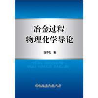 【二手旧书8成新】冶金过程物理化学导论 魏寿昆 9787502469047