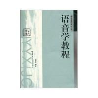 语音学教程(外语语言文学系列教材华大博雅高校教材) 周睿丰 9787562240006