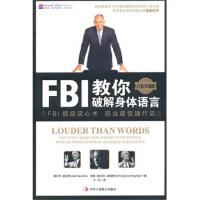 【二手书9成新】 FBI教你破解身体语言(白金升级版) [美] 乔・纳瓦罗(Joe Navarro),[美] 东妮・斯
