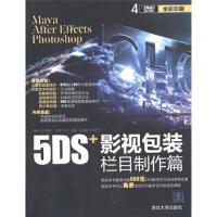 【二手书9成新】 5DS+影视包装栏目制作篇(附DVD-ROM光盘4张) 纪娇 等 清华大学出版社 978730225