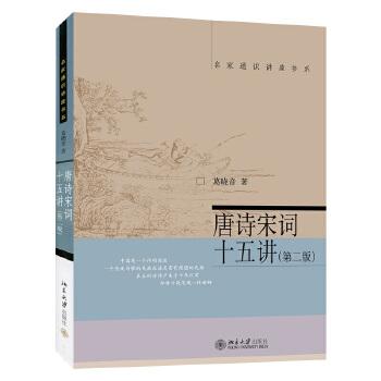 唐诗宋词十五讲(第二版)(pdf+txt+epub+azw3+mobi电子书在线阅读下载)