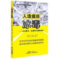 人造瘟疫冰毒――认识毒王,全面学习禁毒知识