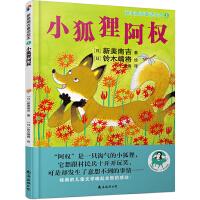 新美南吉童话绘本2:小狐狸阿权
