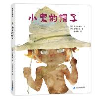 小鬼的帽子(2019版,《窗边的小豆豆》绘者岩崎千弘作品,用心感悟善与恶)