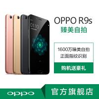 【购机送好礼】OPPO R9s 全网通4GB+64GB大内存 双卡双待 移动联通电信4G手机