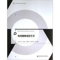【二手旧书8成新】电视摄像造型艺术 刘万年 9787565103049