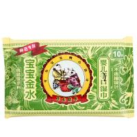【当当自营】宝宝金水 婴儿手口湿巾10片装 湿巾 湿纸巾 湿巾纸