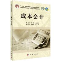【二手旧书8成新】成本会计 张林,吴宝宏 9787030346025