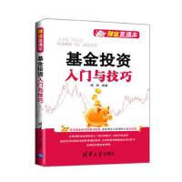 【二手旧书8成新】基金投资入门与技巧(财富直通车 杨琪 9787302271499