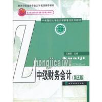 【二手旧书8成新】中级财务会计(第五版 王君彩 9787514127362