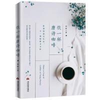 【正版二手书9成新左右】饮一杯唐诗咖啡9787509013960