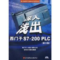 【新书店正版】深入浅出:西门子S7-200PLC(第3版)(附光盘) 西门子(中国)有限公司自动化驱动集团著 9787