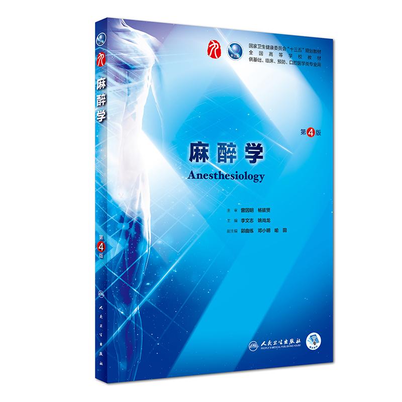 麻醉学(第4版/本科临床/配增值)