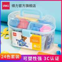 得力24色橡皮泥套装彩泥儿童桶装像皮泥带模型幼儿宝宝手工