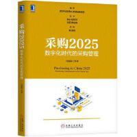 采购2025数字化时代的采购管理 宫迅伟等 9787111613886