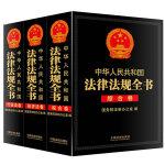 中华人民共和国法律法规全书(三卷本)(上、中、下)