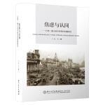 焦虑与认同:石黑一雄小说中的身份问题研究/外国文学研究丛书