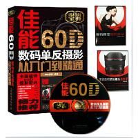 佳能60D单反摄影从入门到精通(附光盘1张+手册2本) 佳能60D 摄影入门书籍 摄影技巧 摄影教程 人邮