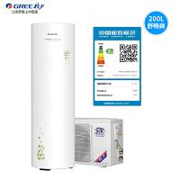 格力(GREE)空气能热水器 舒畅爽200升75度高温家用分体式空气源热泵 二级能效