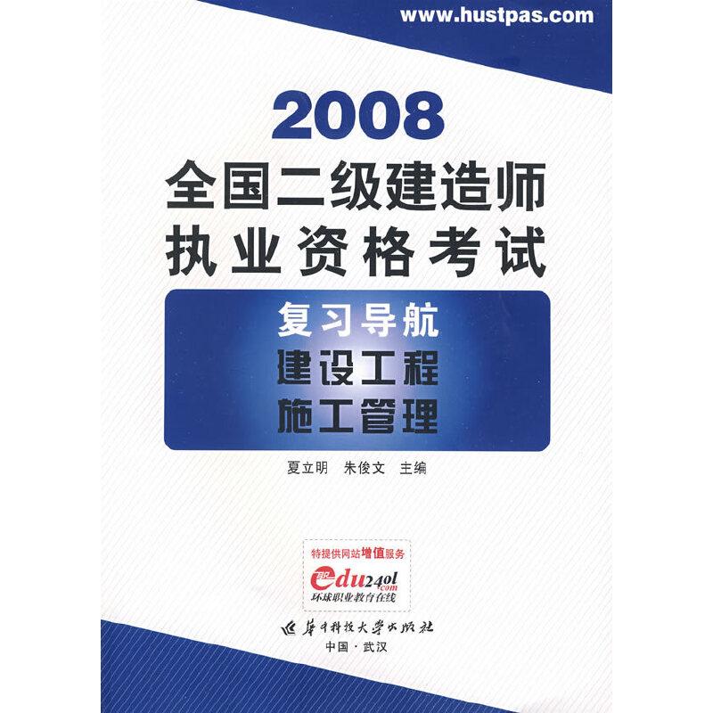 【年末清仓】2008全国二级建造师执业资格考试复习导航(建设工程施工管理)