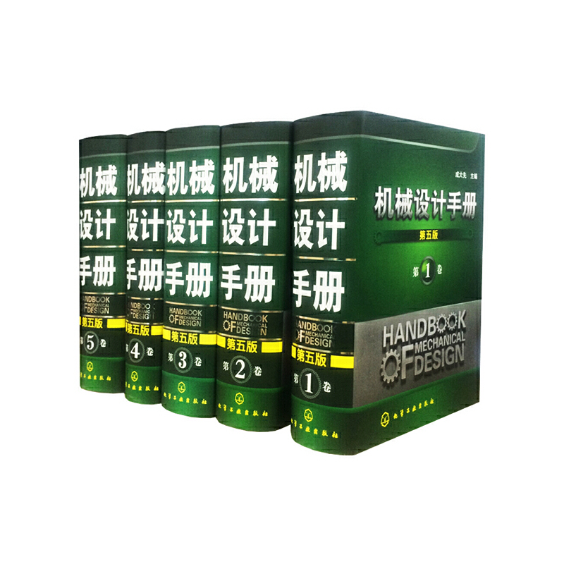 机械设计手册(第五版)(1-5卷套装)累计销售量超过120万套,受到无数机械设计人员称颂的、影响力**、销售*多的机械设计工具书