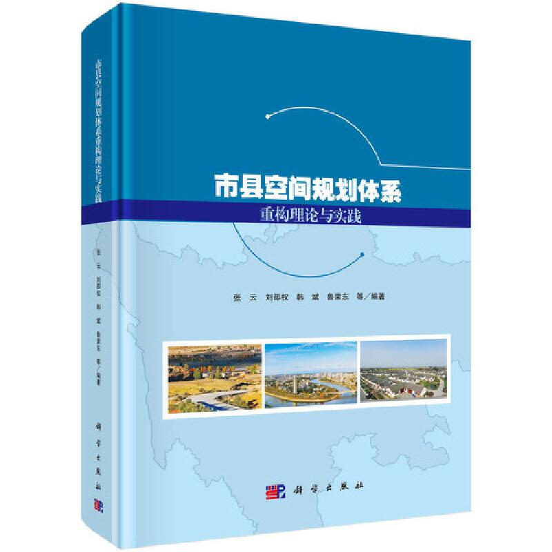 市县空间规划体系重构理论与实践