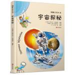 图解百科丛书·宇宙探秘