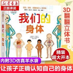 我们的身体 精装 儿童绘本3d立体书全套 乐乐趣儿童立体书3d翻翻书 3-5-6-9-12岁幼儿百科全书揭秘身体早教启蒙课外读物