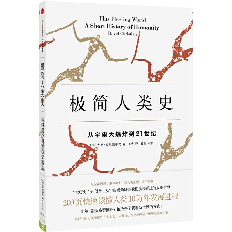 """新思文库·极简人类史:从宇宙大爆炸到21世纪(极简历史系列)比尔·盖茨推荐、""""大历史""""入门读物,200页快速读懂从宇宙大爆炸到互联网时代的历史进程,梳理人类10万年进化路线,看清我们在历史中的位置。50幅精美插图,全彩印刷。更适合青少年阅读的人类简史。"""