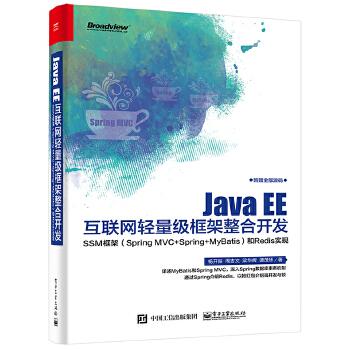 Java EE互联网轻量级框架整合开发— —SSM框架(Spring MVC+Spring+MyBatis)和Redis实现SSM框架在手,升职加薪我有
