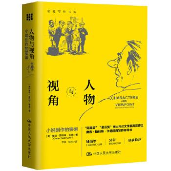 人物与视角(pdf+txt+epub+azw3+mobi电子书在线阅读下载)
