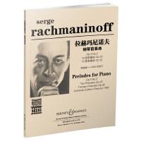 拉赫玛尼诺夫钢琴前奏曲