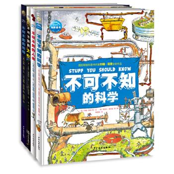 """不可不知的科学系列(精装全4册,国际畅销图书""""不可不知系列""""重磅来袭,畅销作者,新锐绘者,科学、人体、地球、宇宙,前沿知识、身边科学一网打尽) 国际畅销图书""""不可不知""""系列,带孩子认识生活中的科学技术、人体里的趣味百科,揭开地球与宇宙的谜团,发现世界的奥秘,构建全面的物质科学、生命科学、地球科学知识体系;活泼有趣的视角,大量孩子爱看的生动细节"""