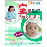 宝宝毛衣编织精选(0-3岁) 日本Boutique-sha社 9787534133312