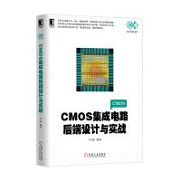 CMOS集成电路后端设计与实践