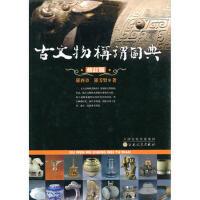 【二手书8成新】古文物称谓图典(修订本 _西章, _芳t著 9787530659939