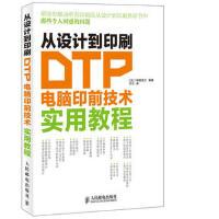 【二手旧书8成新】从设计到印刷 DTP电脑印前技术实用教程 [日]柳田宽之,宁凡 9787115331540